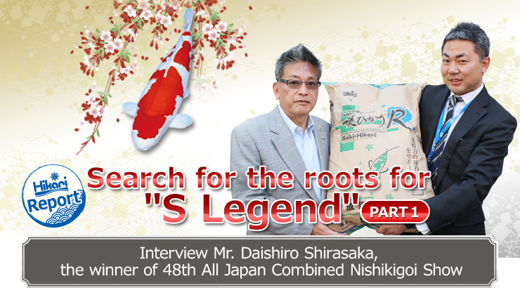 Hikari Report Search for the roots for S Legend PART1-Interview with the winner, Mr.Daishiro Shirasaka